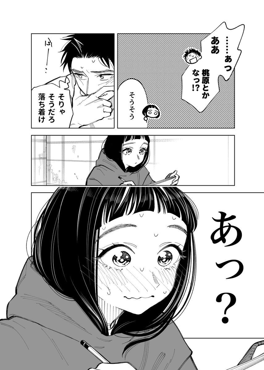 双子たちの諸事情【58】
