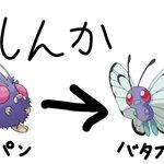 ポケモンを知らない人にとって?このポケモンの進化は騙されそう!