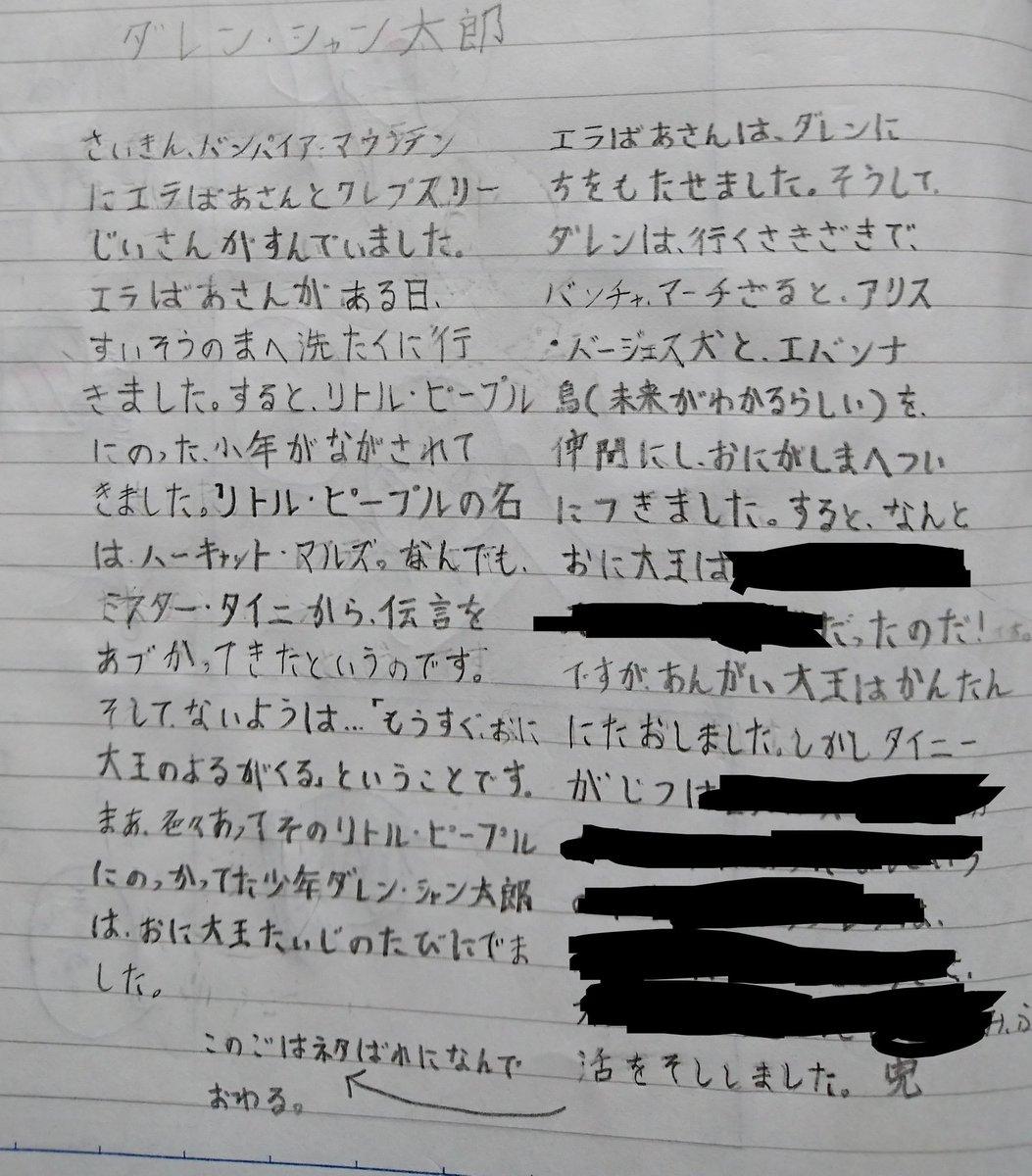 """টুইটারে 0yu: """"小学生のときのノートなのはわかるけど ..."""