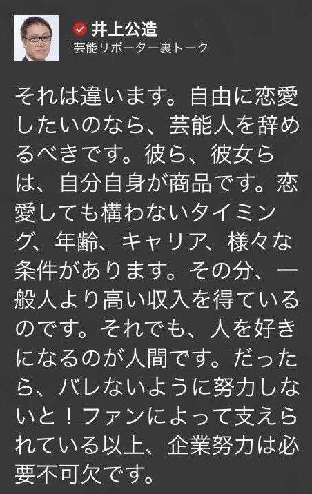 """Shota on Twitter: """"アイドルスキャンダルが出たときにSNSで発信されが ..."""