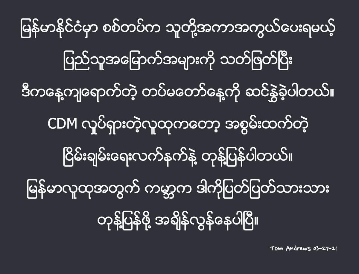 The military celebrated Armed Forces Day by  committing mass murder against the people it should be defending. The Civil Disobedience Movement (CDM) is responding with powerful weapons of peace. It's past time for the world to respond in kind with & for the people of Myanmar. https://t.co/kZCZmpI0jm