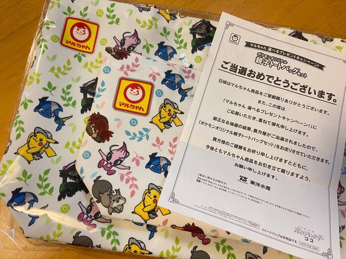 まるちゃん 選べる プレゼント キャンペーン
