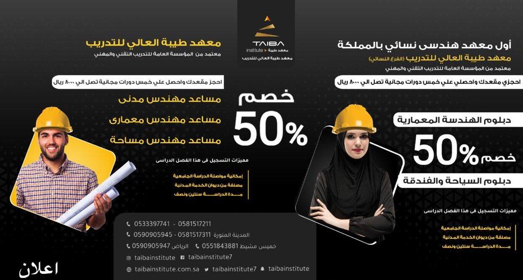 أخبار السعودية On Twitter معهد طيبة العالي للتدريب احجز مقعدك للفصل الدراسي القادم و احصل على ٥ دورات مجانية تصل الى 8000 ريال خصم 50 للدبلومات الهندسية مدني معماري مساحة الرياض 0590905947 المدينة 0590905945 خميس