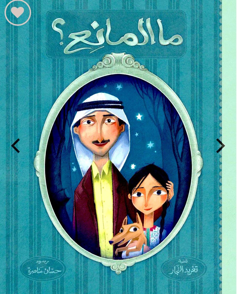 Al Salwa Publishers Alsalwabooks Twitter