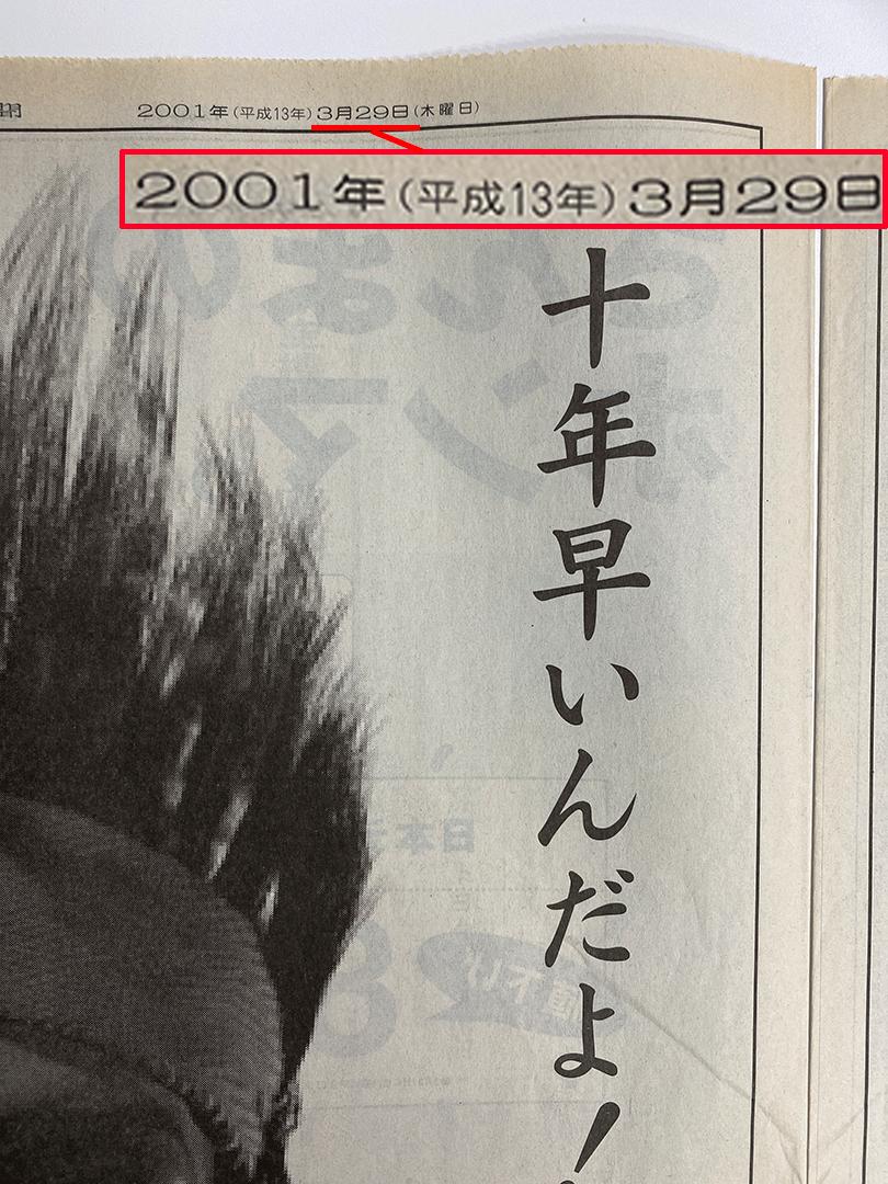 20年前、新聞に格ゲー同士の対決広告が載っていた!