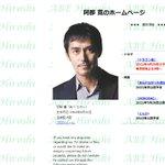 阿部寛のホームページが有名だけど?阿部寛の事務所に所属するタレントのホームページもヤバイ!