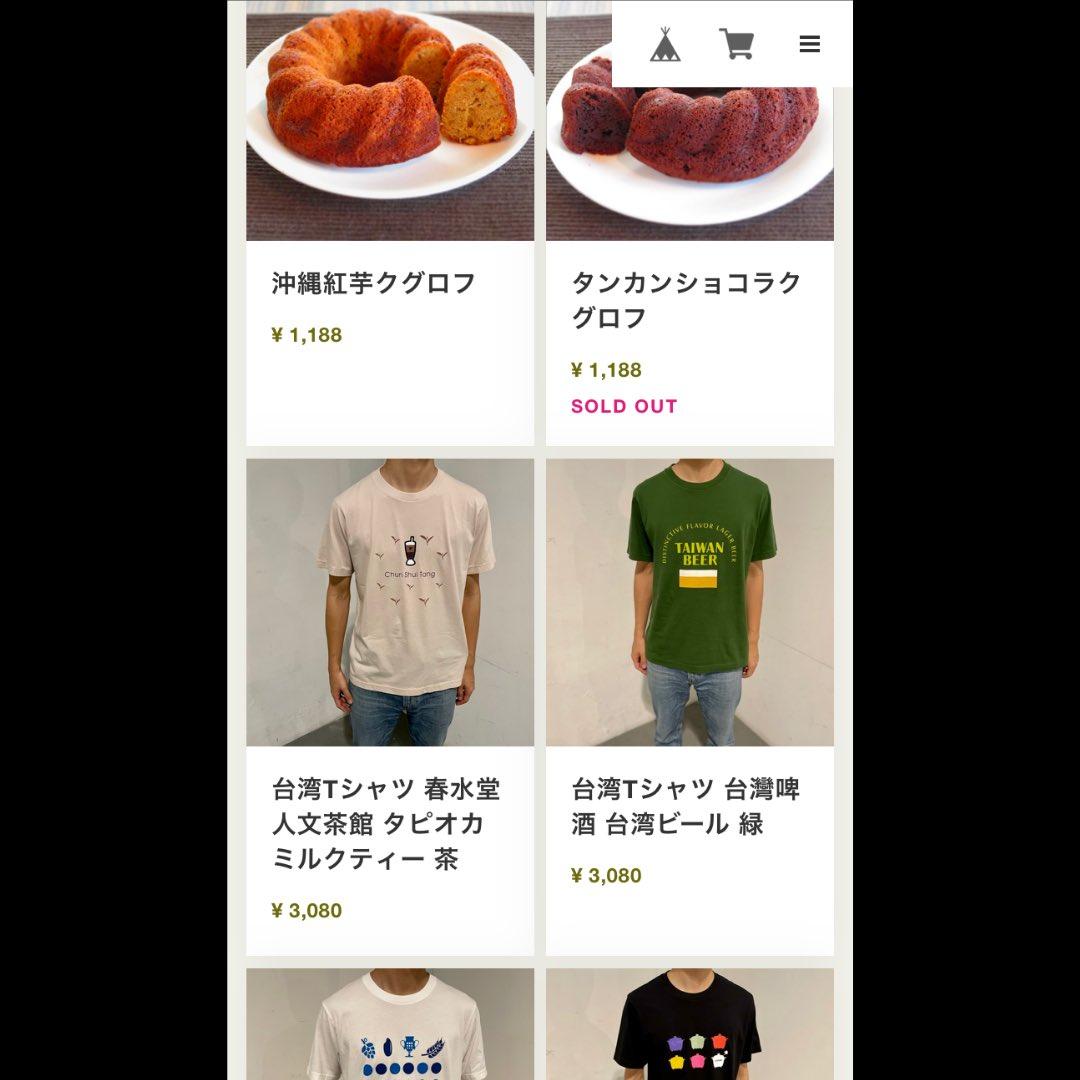 オンラインショップ「沖縄文化市場」開店!