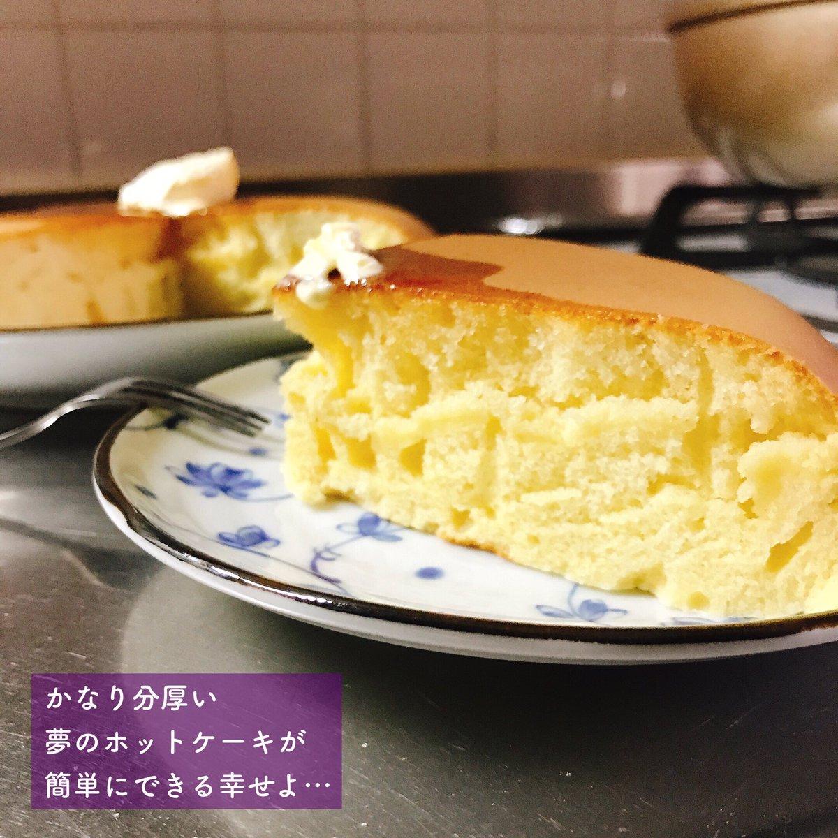 夢にまで見たアレが作れる!?分厚いホットケーキが作れるミックス粉!