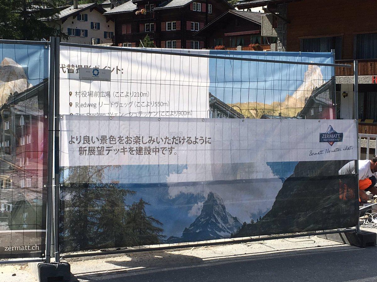 日本よりも綺麗かも?スイスの日本語は綺麗なものが多い!
