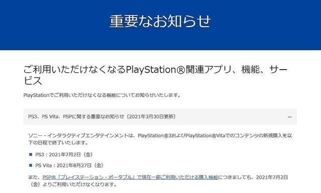 test ツイッターメディア -【要注意】「PS3」や「PSP」「PS Vita」のデジタルコンテンツが販売終了へhttps://t.co/vjXpMZmHwoPS3とPSPでは7月2日、PS Vitaでは8月27日から。ゲームアーカイブス、各種タイトルのDLC、ダウンロード専用ソフトなどが購入できなくなる。 https://t.co/CAmolyaVst
