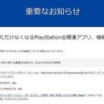 PS3、PSP、PS Vitaでのデジタルコンテンツ販売を夏に終了・・・