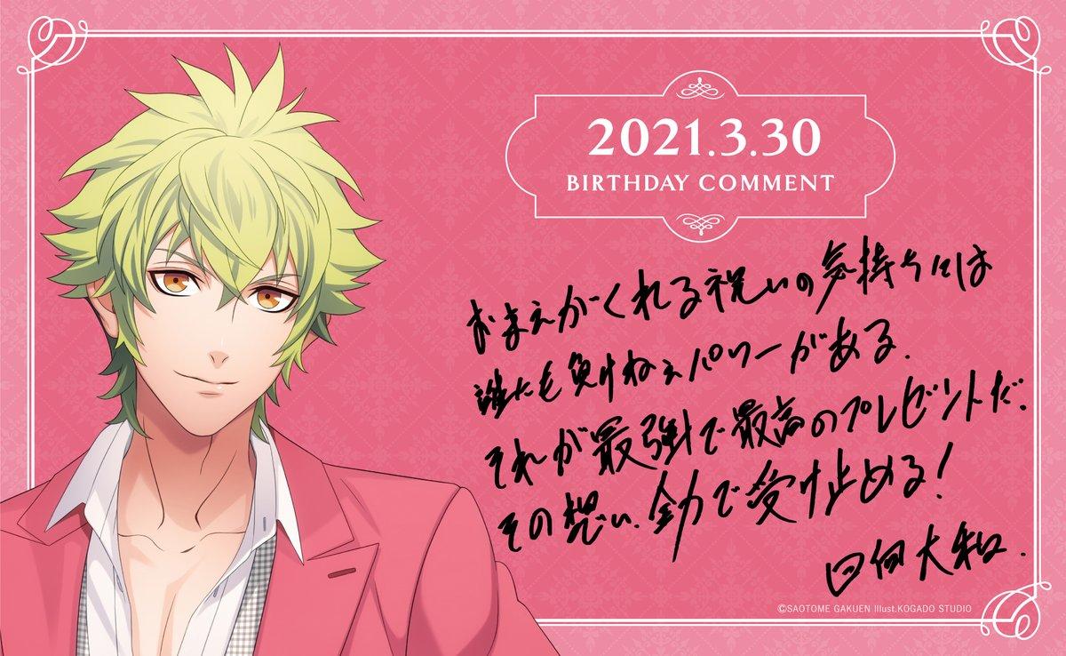 本日3月30日は日向大和さんの誕生日です。おめでとうございます!エンジェルのみなさんへコメントが届いています。(STAFF)