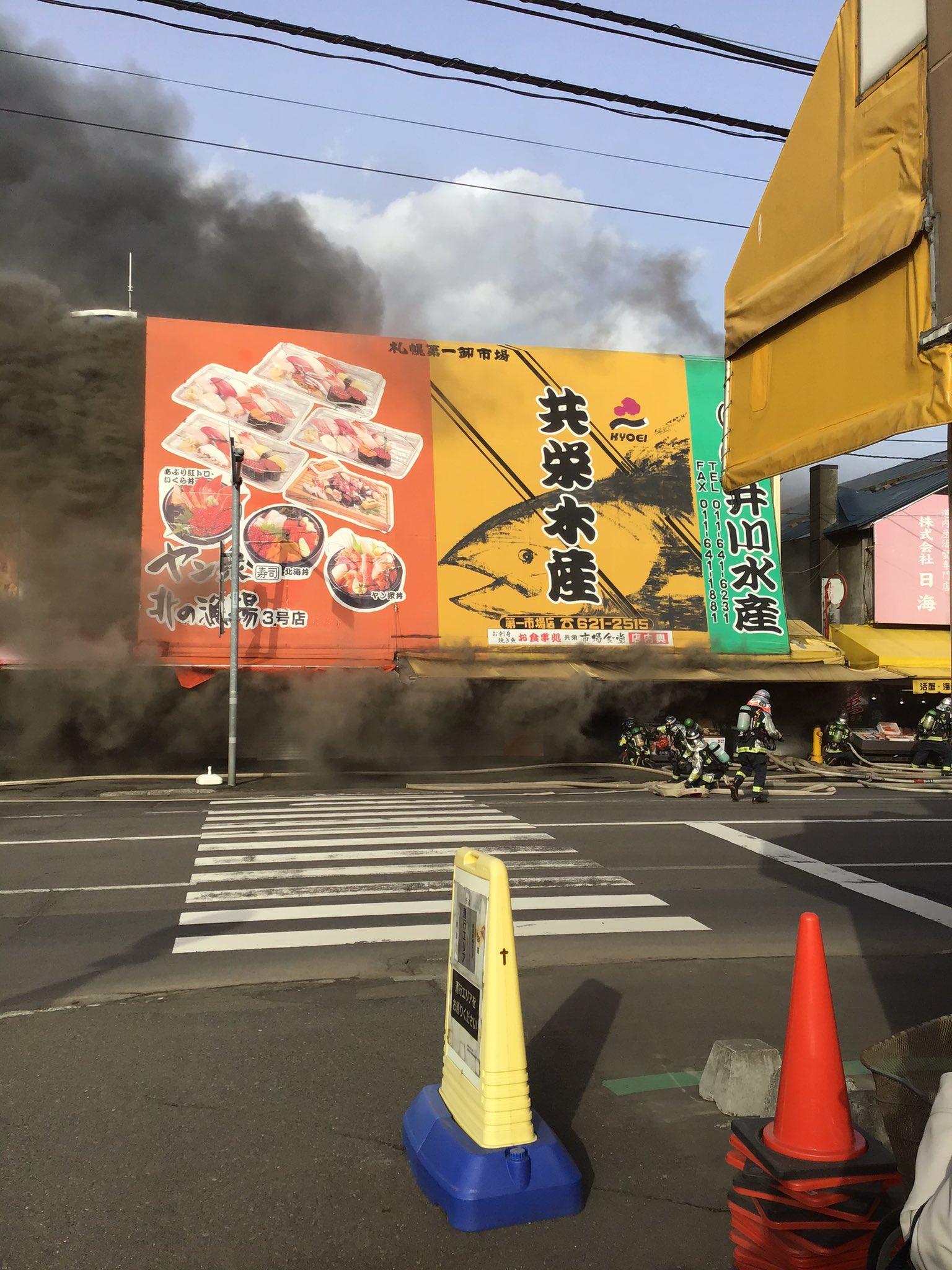 火事どこ 札幌