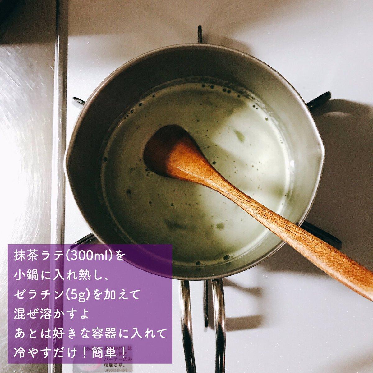 綾鷹カフェの抹茶ラテで作る?「抹茶ラテババロア」の作り方!