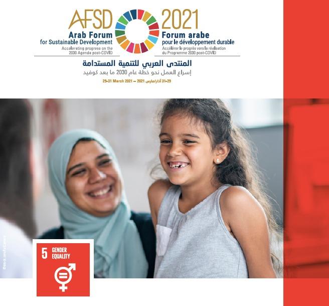 """📢 يحدث الآن في منتدى @UNESCWA العربي للتنمية المستدامة:  جلسة عامة حول الهدف 5 من أهداف التنمية المستدامة بعنوان """"تداعيات أزمة جائحة #كوفيد_19 على النساء والفتيات في #المنطقة_العربية""""  لمشاهدة البث المباشر ⬅️ https://t.co/QCFT7cm73F #AFSD2021 https://t.co/t3IxYFxqvz"""
