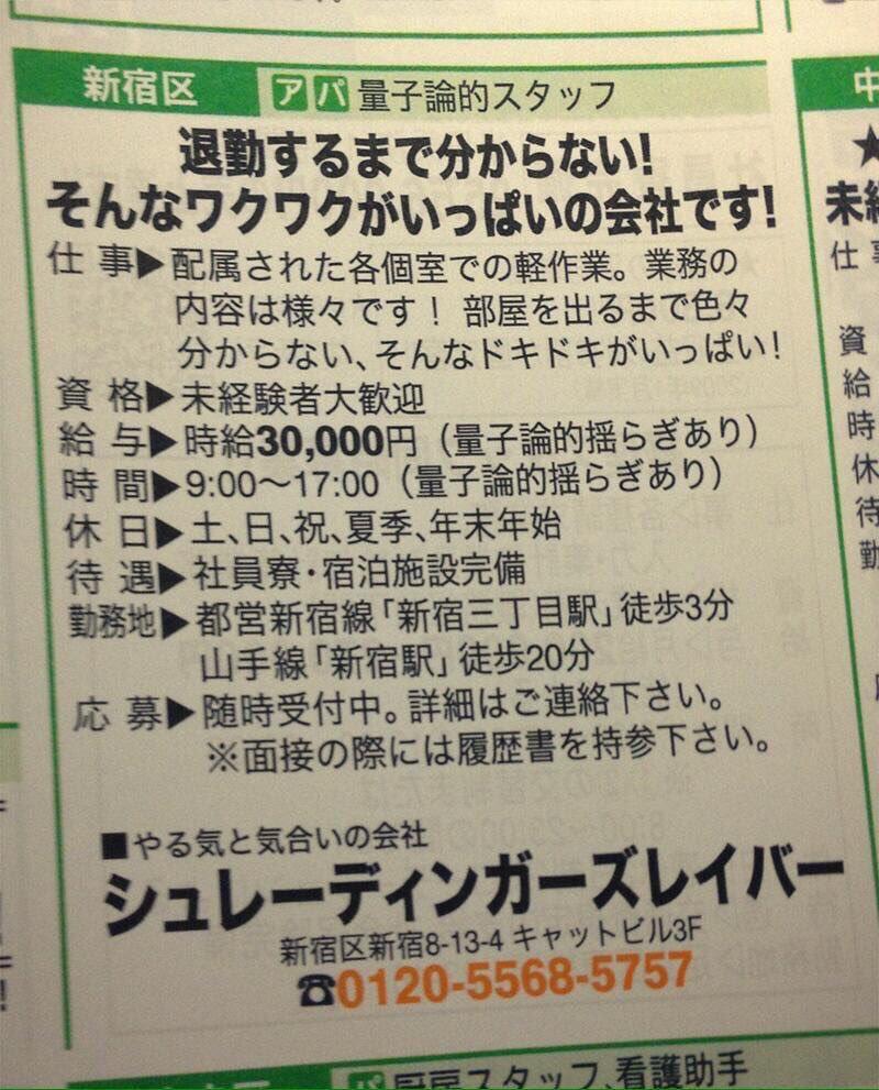 時給30000円(量子論的揺らぎあり)