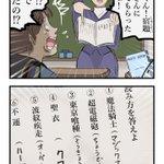 先生が罠を仕掛ける?宿題を母親がやったことがバレてしまう漢字の読み方!