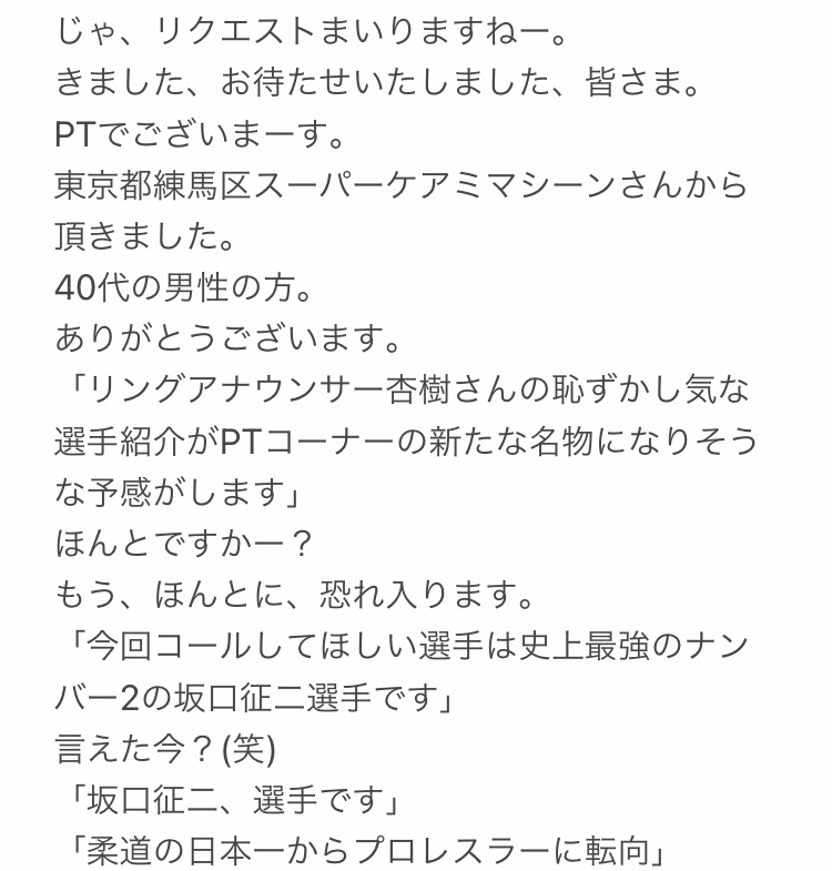 PTコーナー(非公式) (@anju_pt_corner) | Twitter