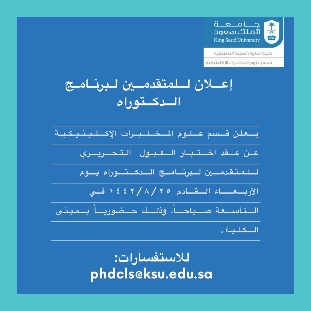 موقع جامعة الملك سعود تسجيل دخول