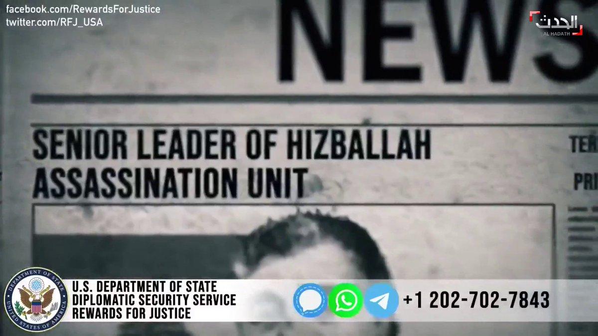 القيادي في ميليشيا حزب الله سليم عياش قاتل رفيق الحريري على لائحة مكافآت أميركا