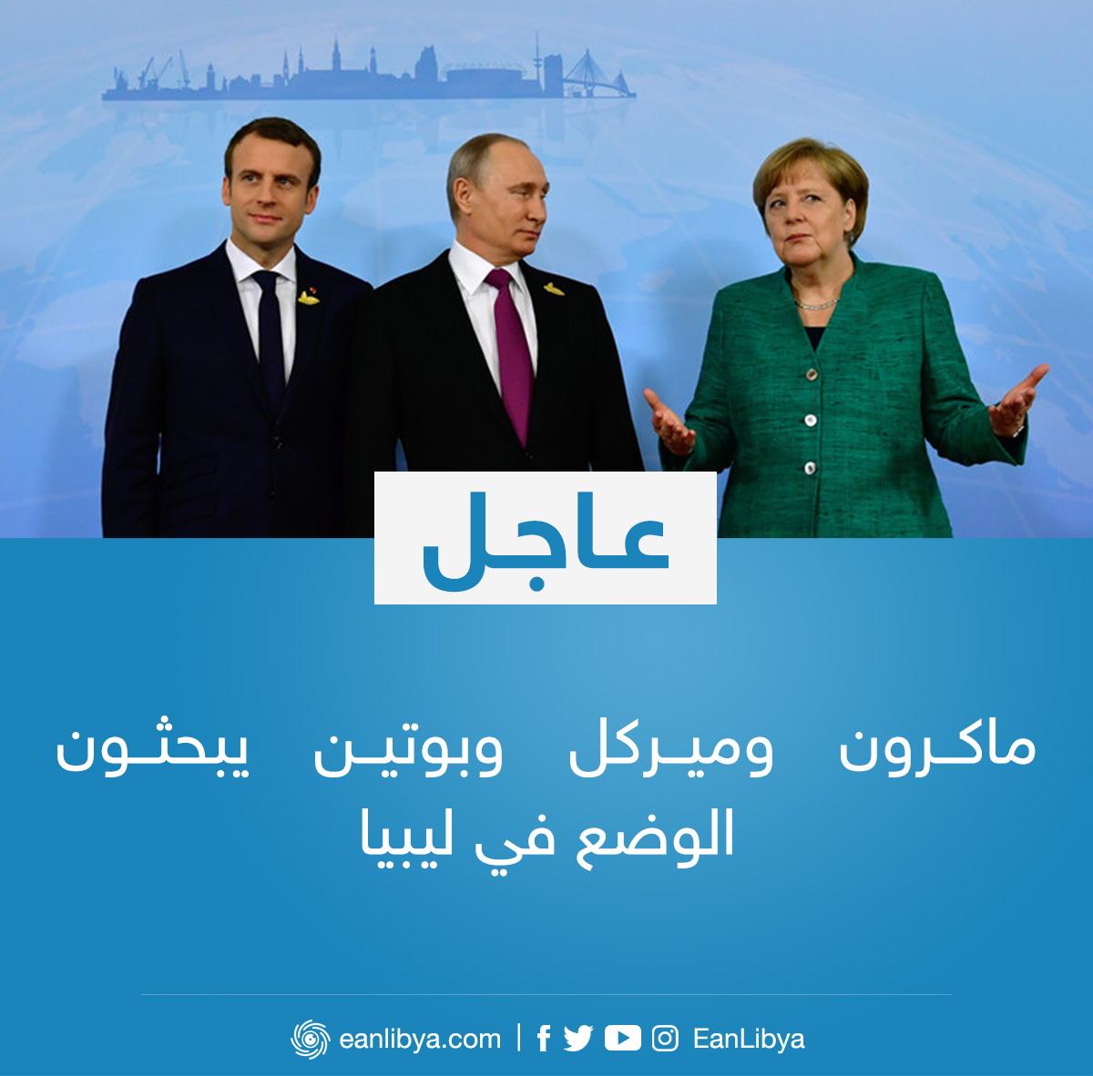عاجل قصر الإليزيه ماكرون وميركل وبوتين بحثوا في اجتماع عبر الفيديو الوضع في ليبيا عين ليبيا