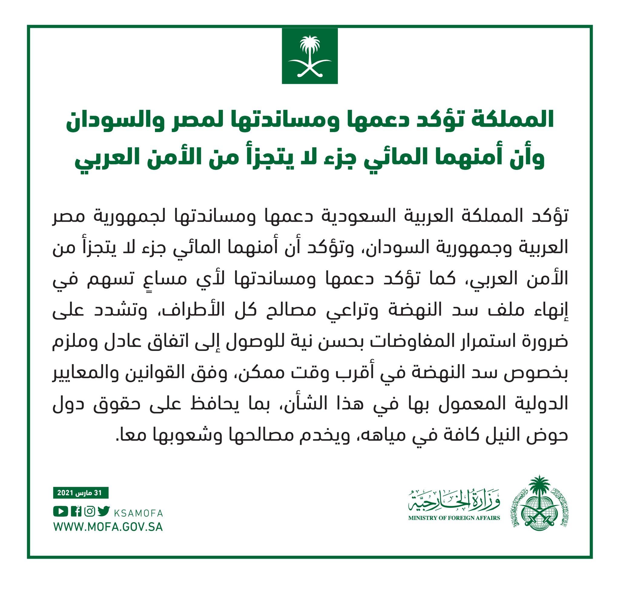 رد: بعد منع المنتجات الزراعية من لبنان .. دعم سد النهضة اصبح مصلحة استراتيج
