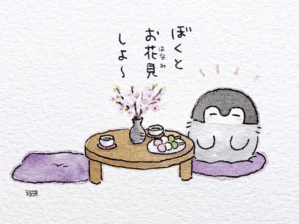 🌸お花見🍡