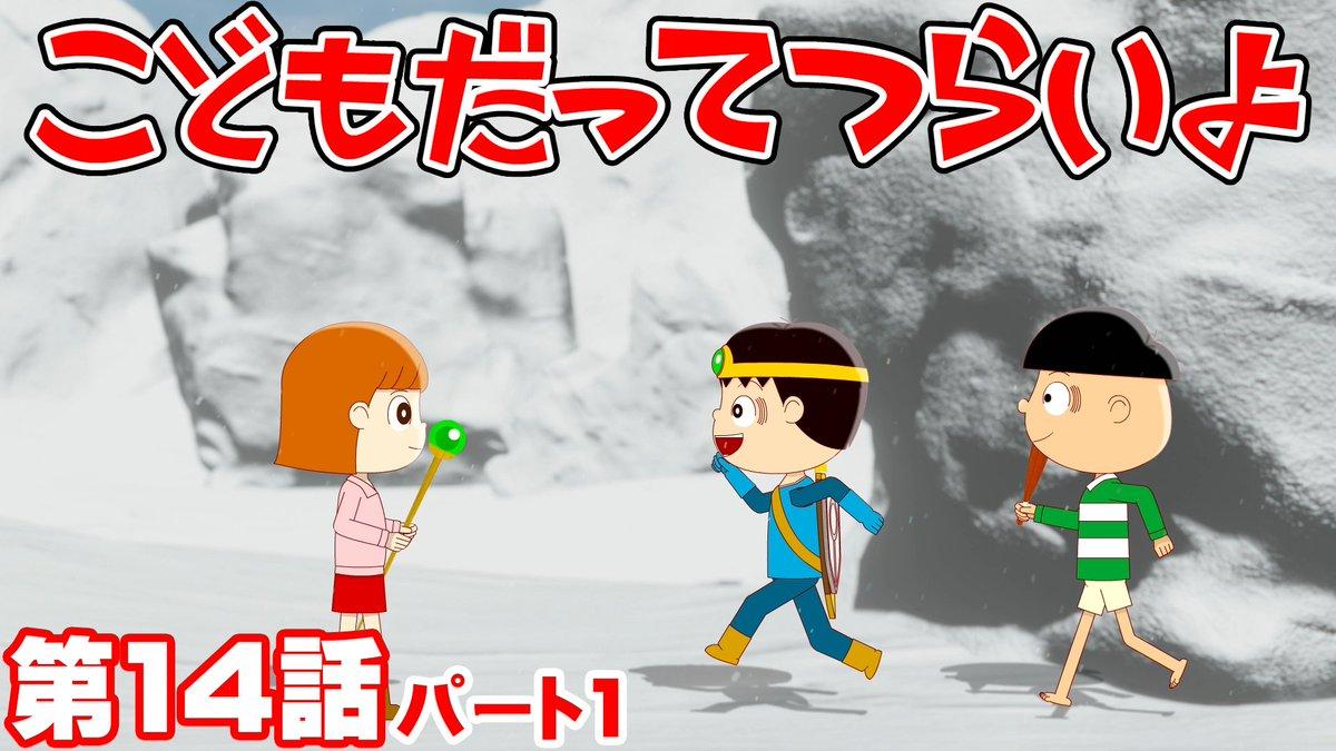つらい こども よ だって 平成初期が懐かしいアニメ『こどもだってつらいよ』漫画版無料配信