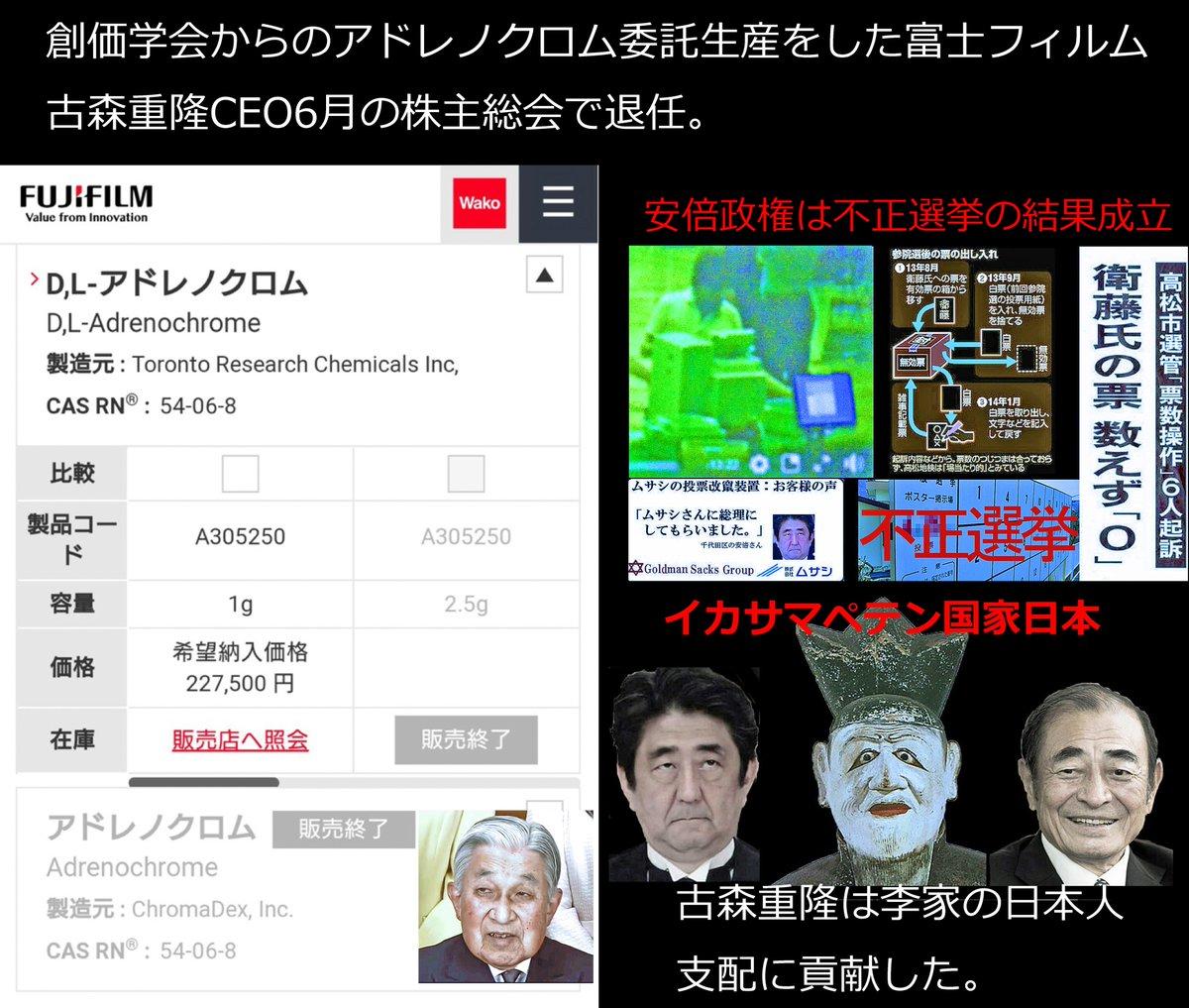 富士 フィルム アドレノクロム 富士山麓の火災は計画遂行の合図だった!?水面下で何が起きてるのか