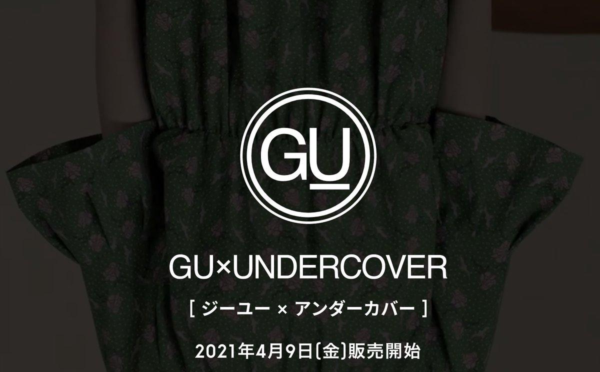 Gu オンライン 発売 時間