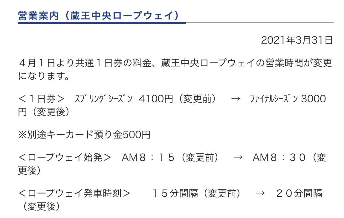 【雪解けの3月 リフトゲレンデ運行情報】春の山形蔵王温泉スキー場 Yamagata-Zao-Onsen-Ski-Resort-Lift-and-Ski-Slope-Information-for-March-Spring.jpg