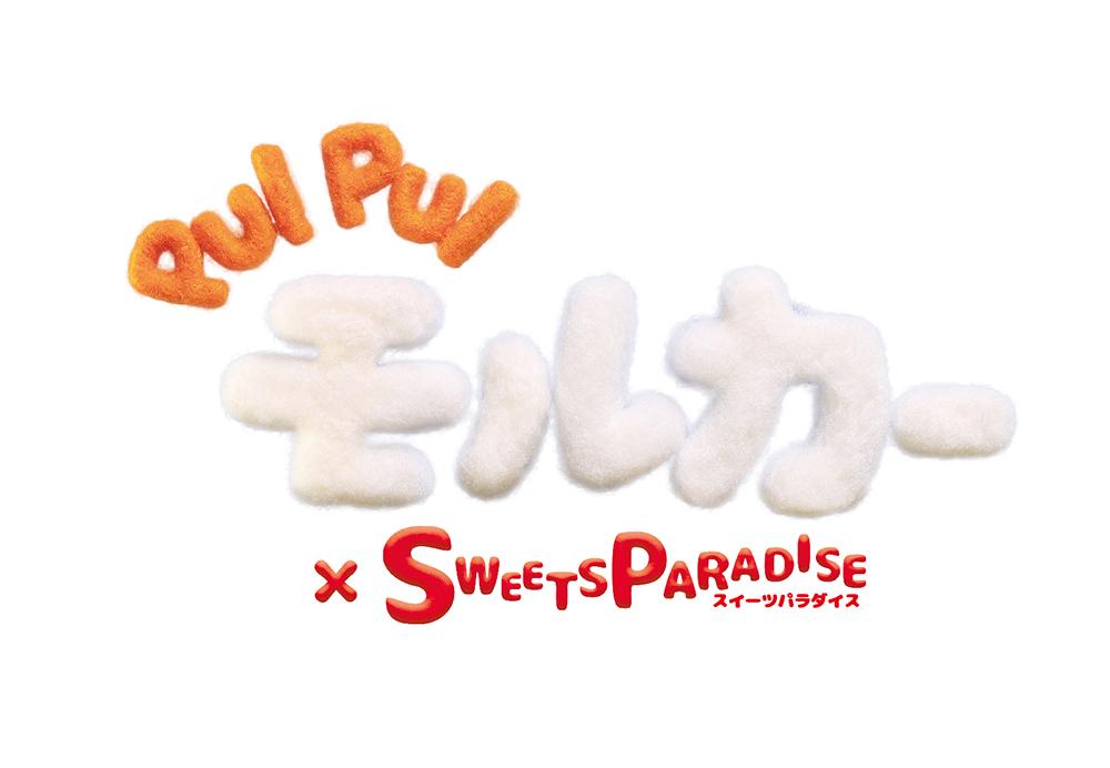 『PUI PUI モルカー』      ×  スイーツパラダイス コラボカフェ開催決定!!  期間:2021年4月29日(木)~ 開催:全国9店舗  開催期間中はコラボメニューや限定グッズを販売します!  詳細は後日発表いたします。お楽しみに! sweets-paradise.jp/collaboration/…  #モルカー #スイパラ