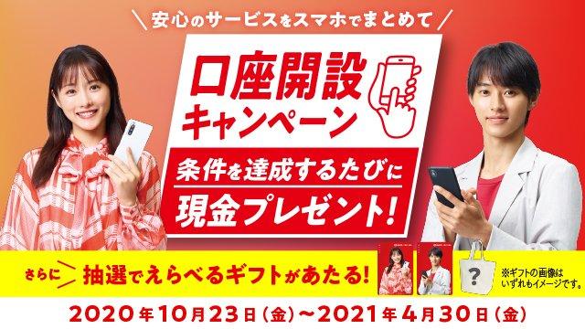 Ufj 銀行 三菱 マネーフォワード、三菱UFJ銀行と合弁会社設立へ オンラインファクタリング事業提供