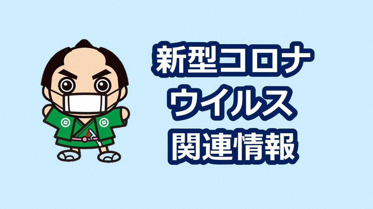 市 コロナ 観音寺 新型コロナウイルス感染症 香川県での発生状況