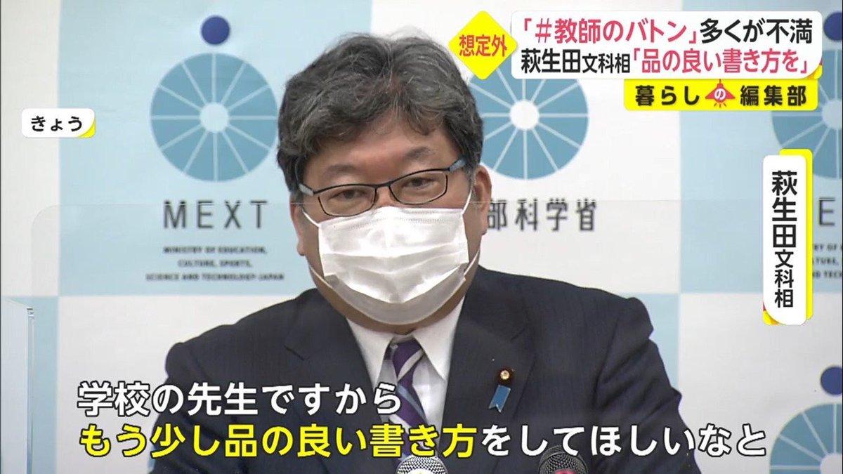 科学 大臣 文部 羽生田 9月6日の日曜報道THE PRIMEの文部科学大臣のコメントの一部に対する所感