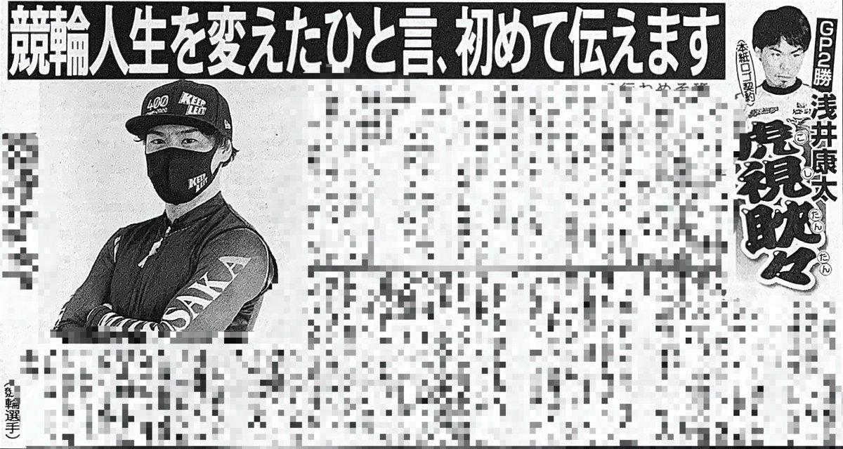 ツイッター 浅井 康太 【別府・開設記念】浅井 記念29度目制覇!因縁の地で格別「G1よりうれしい」―