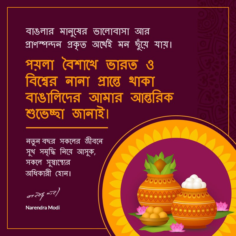 PM's greetings on Poyla Boishakh  WEDDING JEWELLERY PHOTO GALLERY   : IMAGES, GIF, ANIMATED GIF, WALLPAPER, STICKER FOR WHATSAPP & FACEBOOK #EDUCRATSWEB