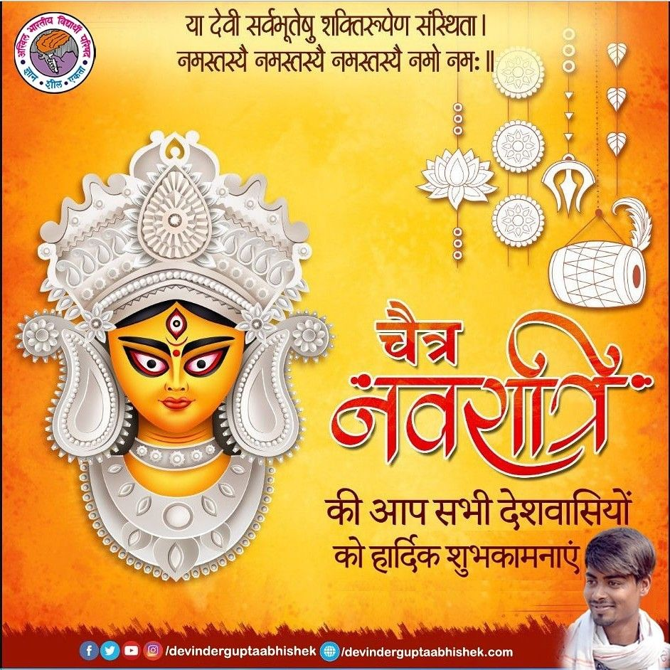 Replying to @shikhadeep882: चैत्र नवरात्रि एवं नव वर्ष कि #हार्दिकशुभकामनाएं२०२१🙏🌷🙏