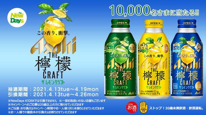 ★【4月19日まで】【NewDays公式】10000名!アサヒ ザ レモンクラフトがプレゼント中!