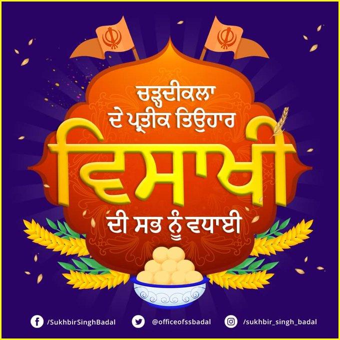 Sukhbir Singh Badal and Harsimrat Kaur Badal on Tuesday extended wishes on Khalsa Sajna Diwas and Baisakhi 2021.