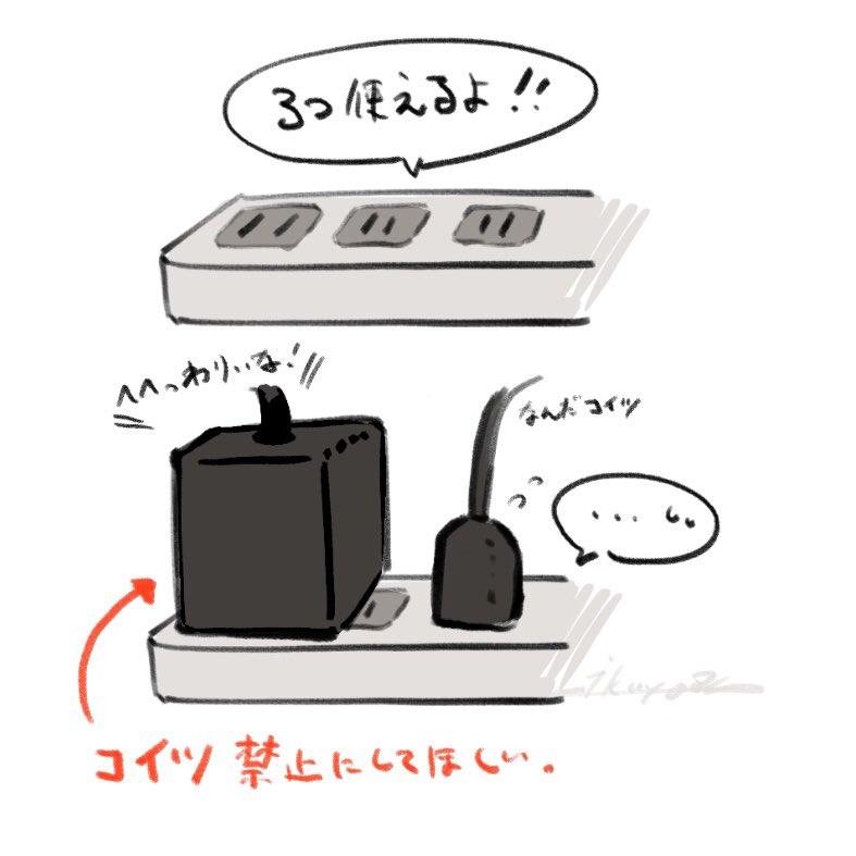 もう一箇所使えるはずなのに・・・!大きめのACアダプターを電源タップに挿すときに起こる、あの問題!