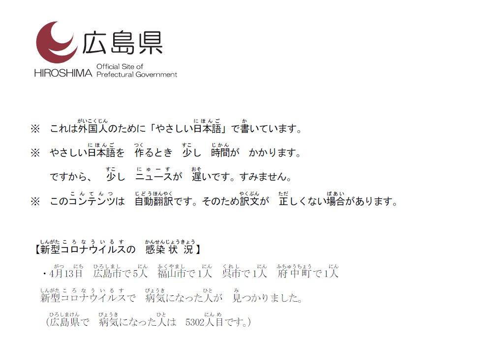 ツイッター 広島 コロナ 広島新型コロナ・感染症掲示板|ローカルクチコミ爆サイ.com山陽版