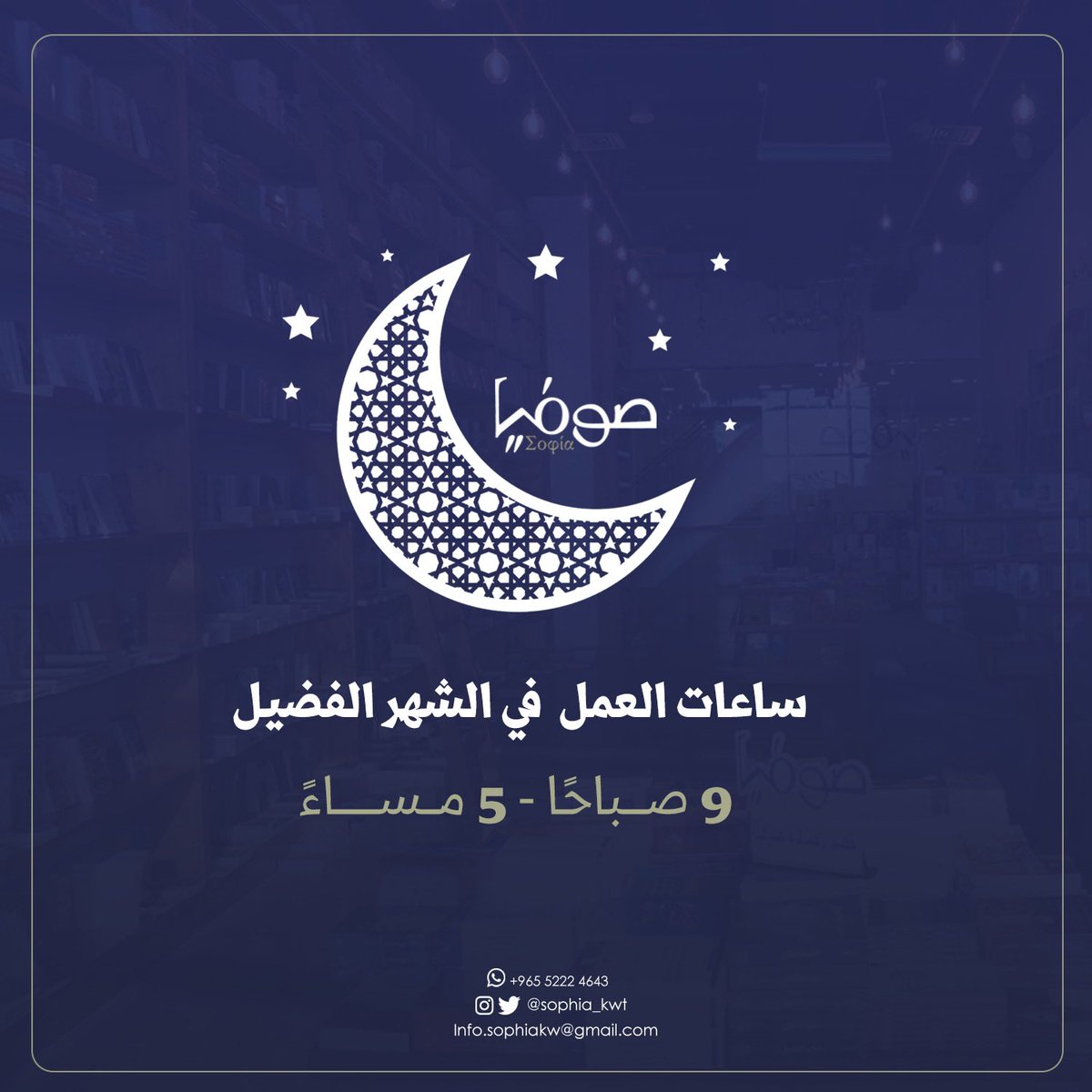 كل عام وأنتم بخير يا أصدقاء🌙✨ #رمضان_مبارك https://t.co/KvWVAHonFN