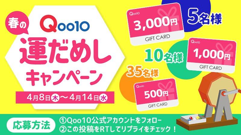 @Qoo10_Shopping's photo on Brock