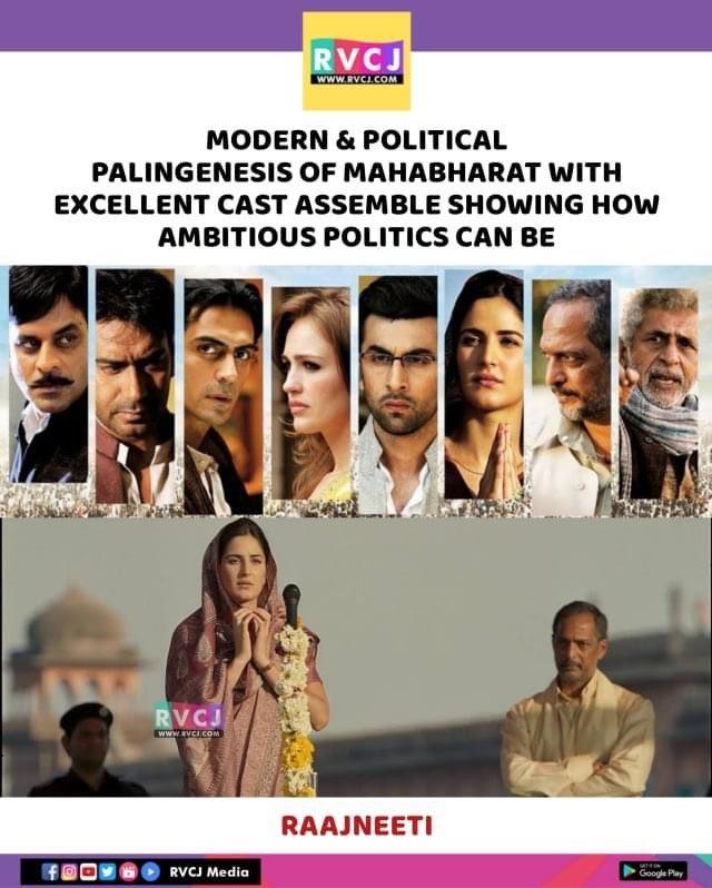 Raajneeti 🔥 @BajpayeeManoj @ajaydevgn @rampalarjun @prakashjha27  #raajneeti #prakashjha #ajaydevgn #ranbirkapoor #arjunrampal #manojbajpayee #nanapatekar #naseeruddinshah #katrinakaif #bollywood #rvcjmovies
