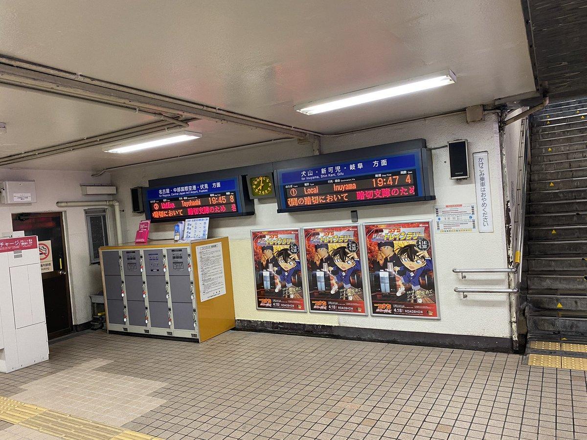 Re: [新聞] (日)車站改名成「柯南站」立刻出代誌!