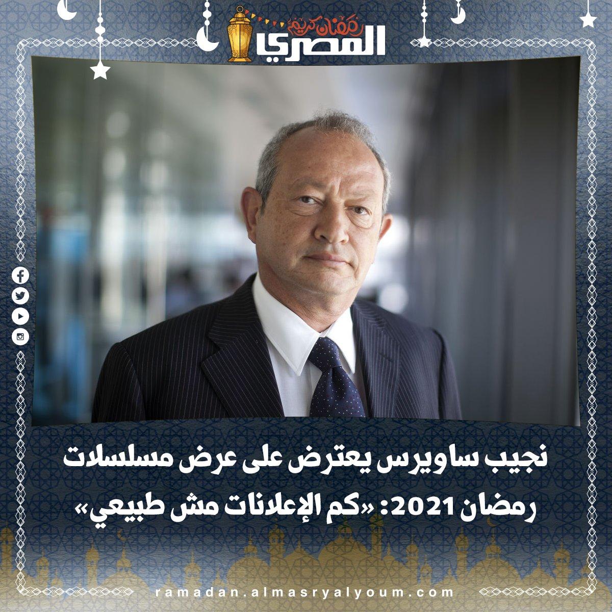 نجيب ساويرس يعترض على عرض مسلسلات رمضان 2021 «كم الإعلانات مش طبيعي»