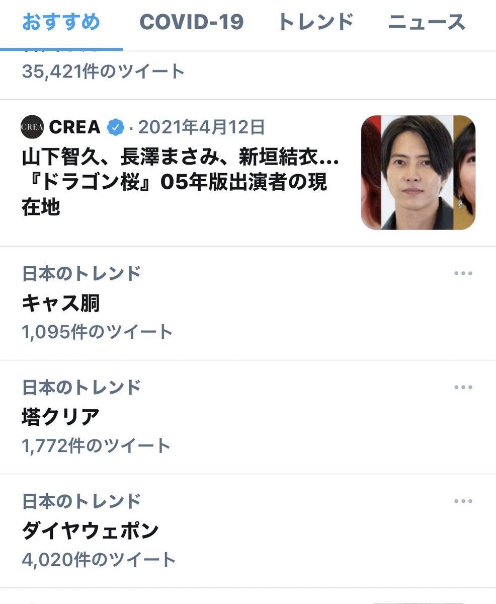 test ツイッターメディア - 日本のトレンド🙄平和かよ https://t.co/ZK3pXMCjH8