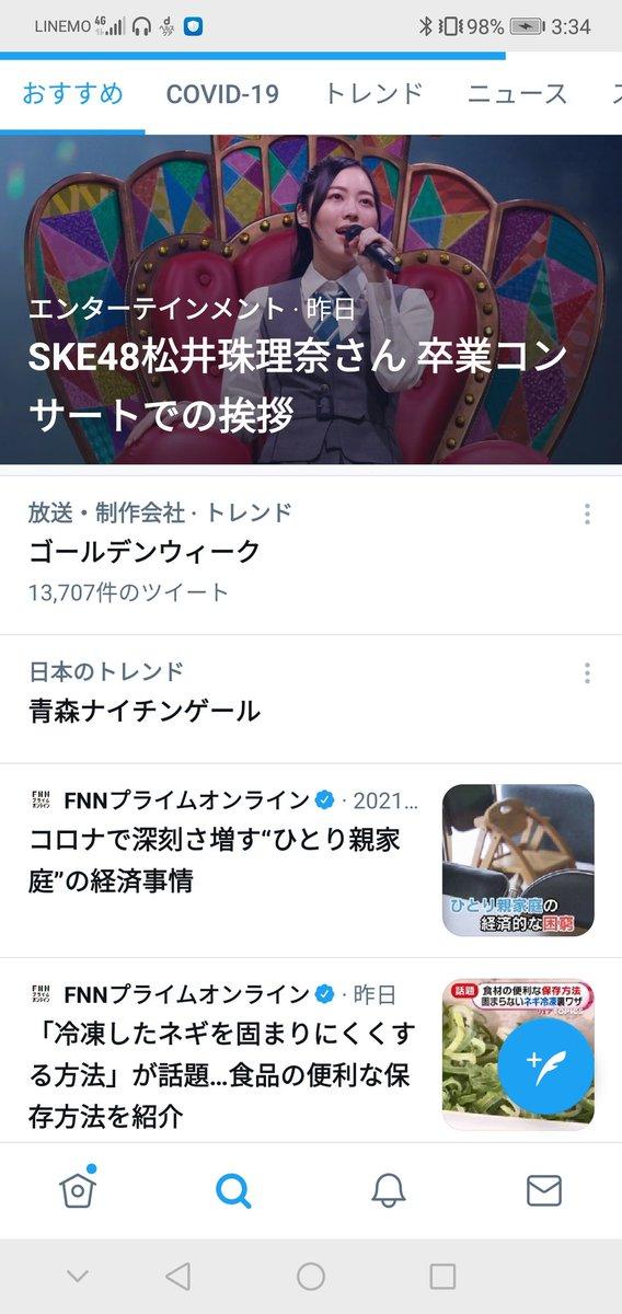 test ツイッターメディア - 青森ナイチンゲールがトレンド!! #bakusho https://t.co/bRv4FOoO39