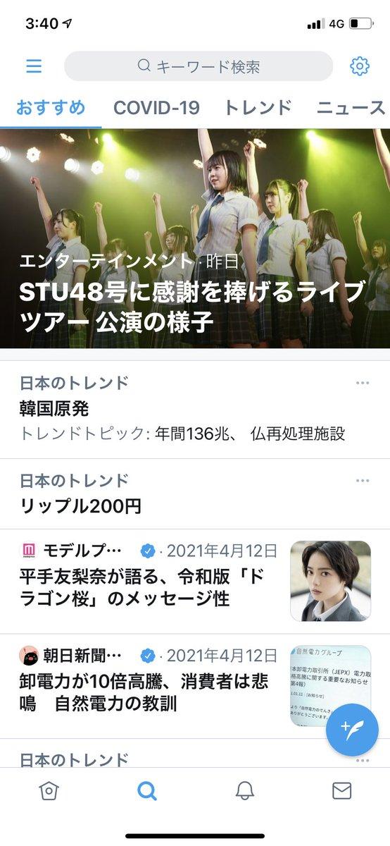 test ツイッターメディア - 日本のトレンド  リップル200円☺️ https://t.co/GIn3KLq885